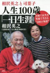 """相澤英之と司葉子人生100歲「一日生涯」 夫婦で長生き,笑顔で生きる""""100の知惠"""""""