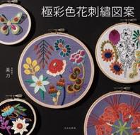 極彩色花刺繡圖案