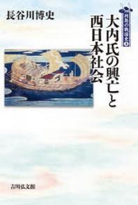 大內氏の興亡と西日本社會
