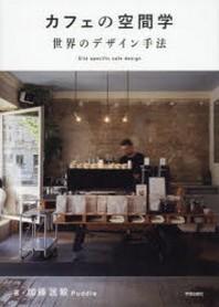 カフェの空間學 世界のデザイン手法
