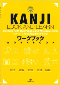 KANJI LOOK AND LEARNワ―クブック イメ―ジで覺える(げんき)な漢字512 GENKI PLUS
