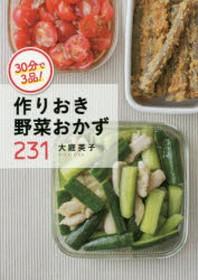 30分で3品!作りおき野菜おかず231