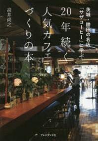 20年續く人氣カフェづくりの本 茨城.勝田の名店「サザコ-ヒ-」に學ぶ