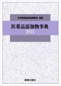 醫藥品添加物事典 2021