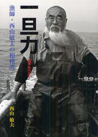 一旦力.セギルベエ! 漁師.西山敏夫の相模灣