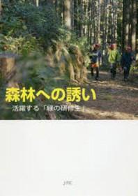 森林(もり)への誘い 活躍する「綠の硏修生」