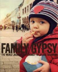 FAMILY GYPSY 家族で世界一周しながら綴った旅ノ-ト