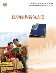 儒学经典名句选&#35 - 世纪集团