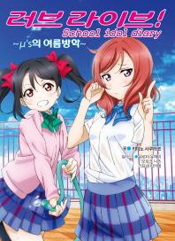 러브라이브! School Idol Diary: 뮤즈의 여름방학