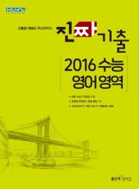진짜 기출 고등 2016 수능 영어영역