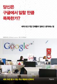 당신은 구글에서 일할 만큼 똑똑한가