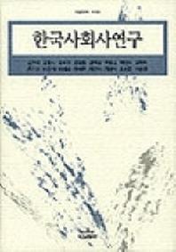 한국사회사 연구