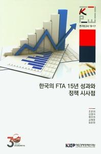 한국의 FTA 15년 성과와 정책 시사점