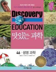 맛있는 과학. 46: 생명 과학