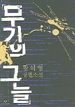 무기의 그늘(상)