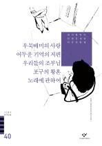 우묵배미의 사랑 어두운 기억의 저편 외 (20세기 한국소설 40)