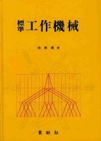 공작기계(표준)