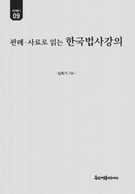 판례 사료로 읽는 한국법사강의