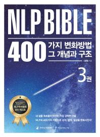 NLP Bible 400가지 변화방법 그 개념과 구조. 3