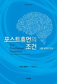 포스트휴먼의 조건: 뇌를 넘어선 의식