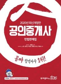 무크랜드&공인모 공인중개사 민법판례집(2020)