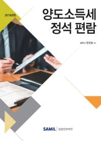 양도소득세 정석 편람(2019)