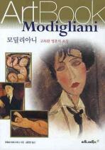 모딜리아니: 고독한 영혼의 초상