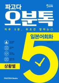 파고다 오분톡 일본어회화: 상황별