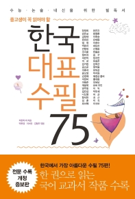 중고생이 꼭 읽어야 할 한국 대표 수필 75