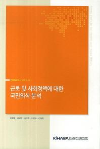 근로 및 사회정책에 대한 국민의식 분석