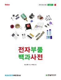 전자부품 백과사전