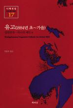 유고(1884년 초-가을)(니체전집 17)