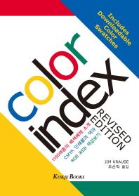 Color Index(컬러인덱스)