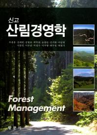 산림경영학