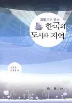선집으로 읽는 한국의 도시와 지역