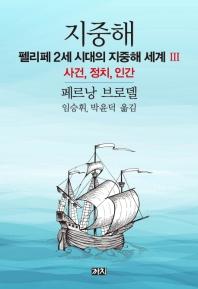 지중해: 펠리페 2세 시대의 지중해 세계(3)