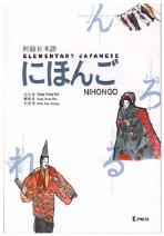 초급일본어(CD 포함)