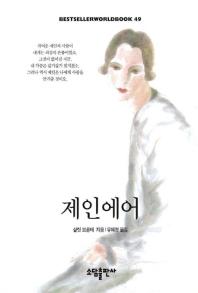 제인에어(BESTSELLER WORLDBOOK 49)