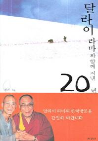 달라이 라마와 함께 지낸 20년