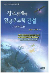 창조경제와 항공우주력 건설