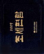 조세편람(2009)