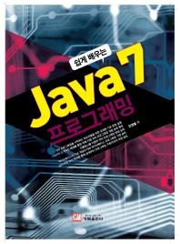 쉽게 배우는 Java 7 프로그래밍