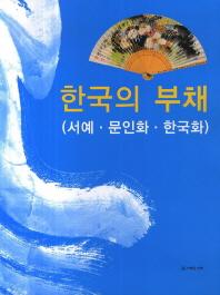 한국의 부채(서예 문인화 한국화)