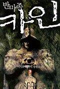 반마족 카인 3