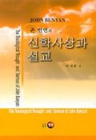 존 번연의 신학사상과 설교