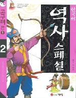 한국의 역사 스페셜 2 (고구려편 1)