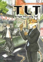 TLT(TIGER THE LONG TAIL) VOL. 2