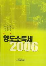 양도소득세 2006
