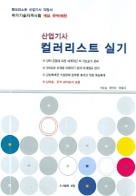 컬러리스트 실기(산업기사)
