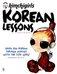 Kimchigirls Korean Lessons(김치걸스의 한국어수업)